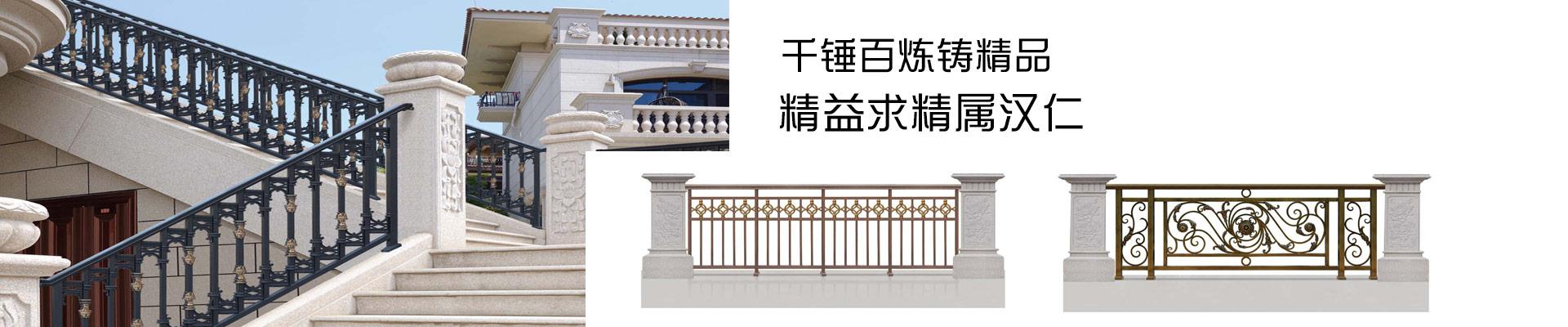 铝艺护栏 :千锤百炼铸精品,精益求精属汉仁