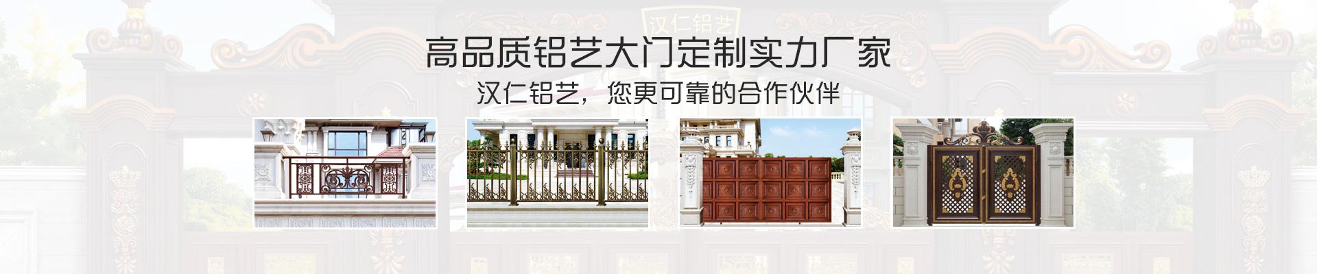 高品质铝艺大门定制实力厂家 汉仁铝艺,您更可靠的合作伙伴