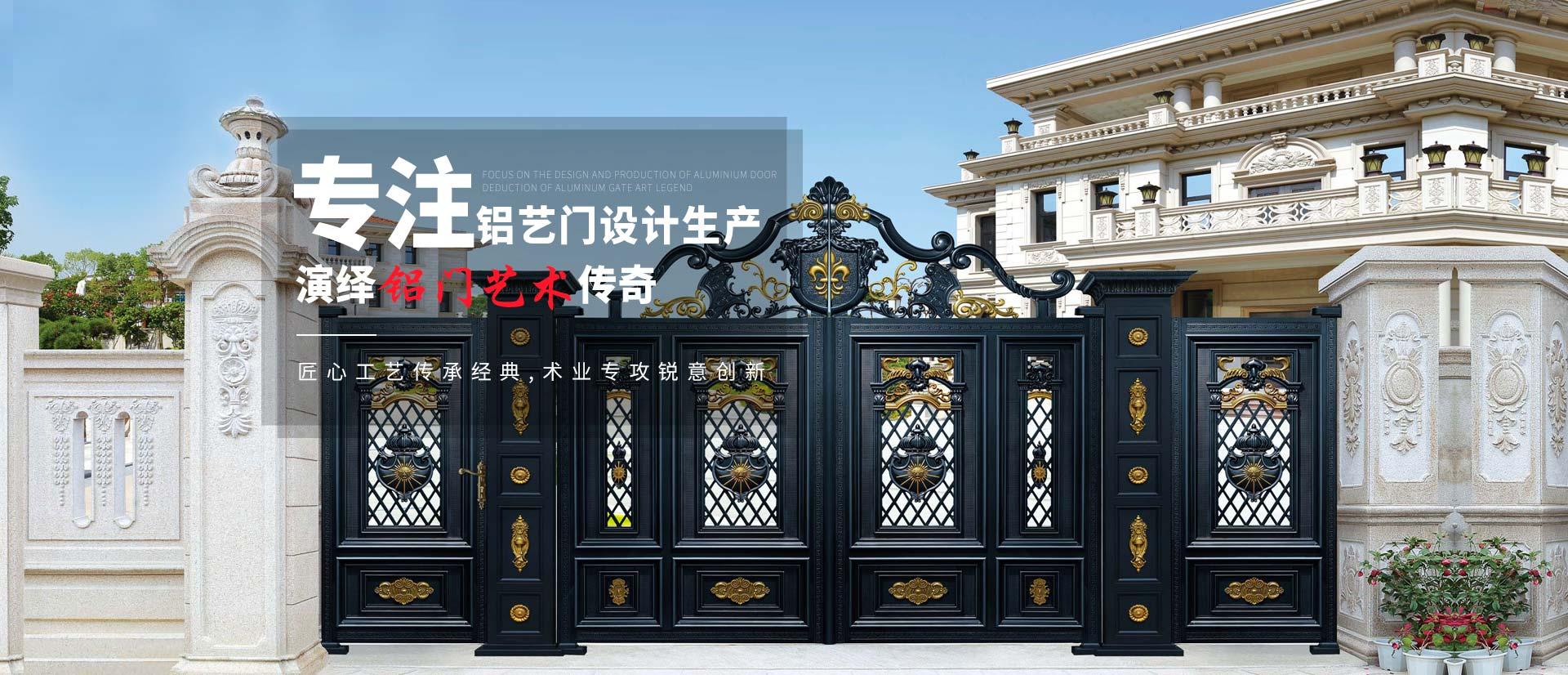 汉仁铝艺别墅大门厂家,专注铝艺别墅门设计生产 · 演绎铝门艺术传奇