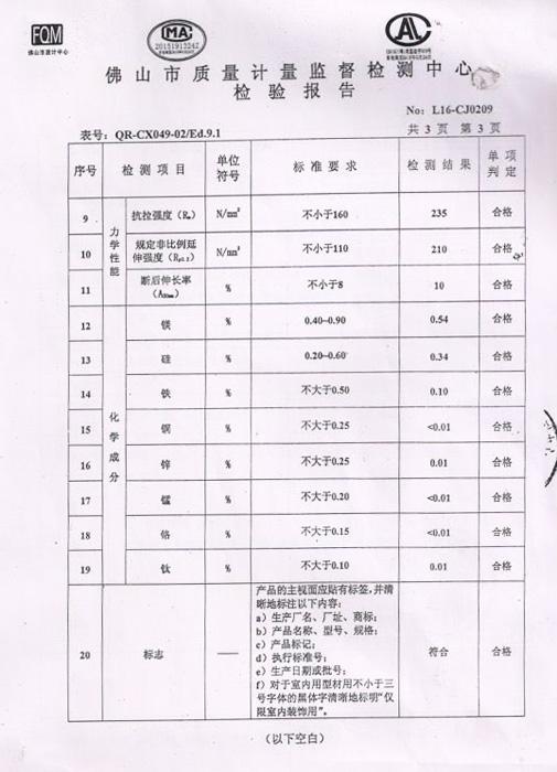 汉仁铝合金室内装饰型材ZY-001基材检验报告第三页