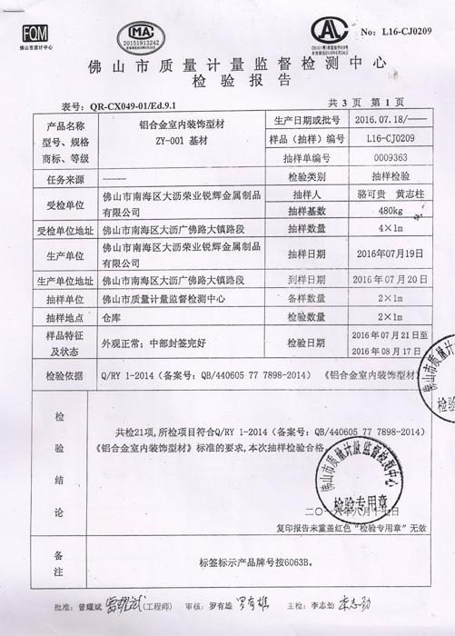汉仁铝合金室内装饰型材ZY-001基材检验报告第一页