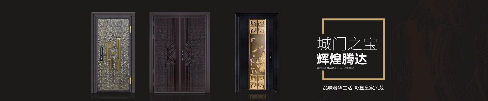 铝艺防爆门:城门之宝 ·辉煌腾达 品味奢华生活 彰显皇家风范