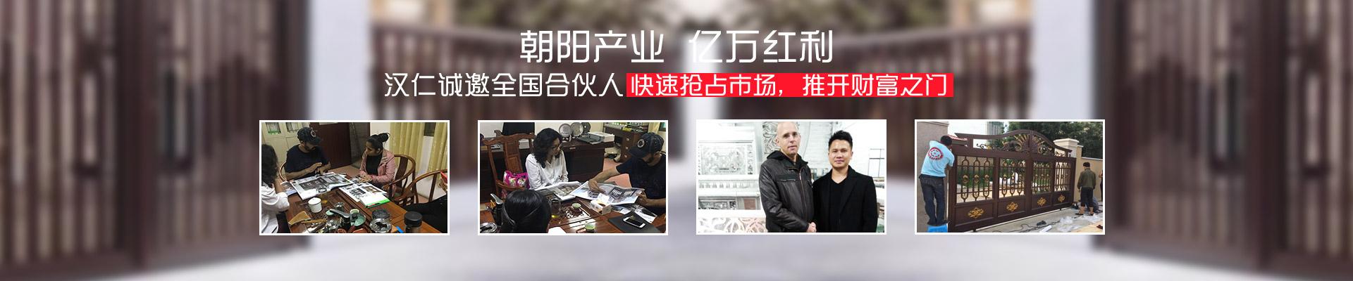 朝阳产业,亿万红利 汉仁诚邀全国合伙人 快速抢占市场,推开财富之门